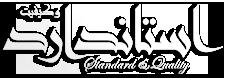 نشریه استاندارد و کیفیت لوگو